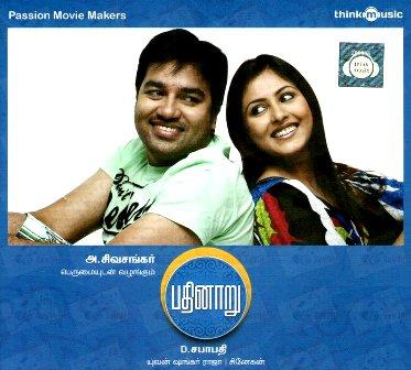 Pathinaaru - Music Review Yuvan Shankar Raja Shiva Madhu Shalini