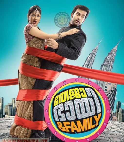 Family Malayalam Movie Watch Online Teja Bhai And Family Mobile Movies