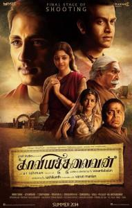 kaaviya-thalaivan-poster