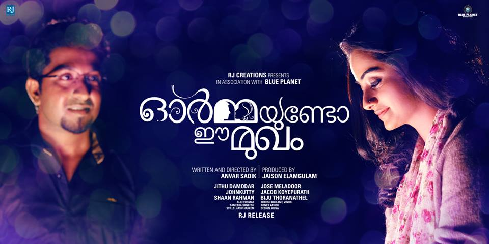 Ormayundo Ee Mukham - Music Review (Malayalam Movie Soundtrack) | Music Aloud
