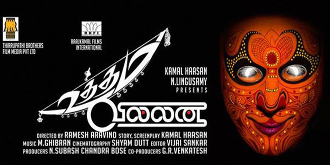 Uttama Villain - Music Review (Tamil Soundtrack) | Music Aloud