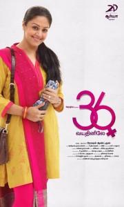 36-vayadhinile-movie-poster