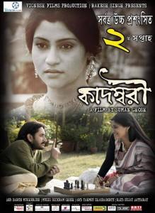 kadambari bengali poster