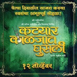 katyar kaljat ghusli marathi poster