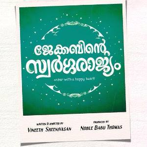 jacobinte swargarajyam poster