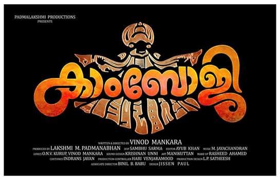 kambhoji-malayalam-poster