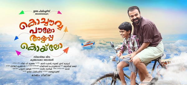 kochavva paulo ayyappa coelho malayalam poster