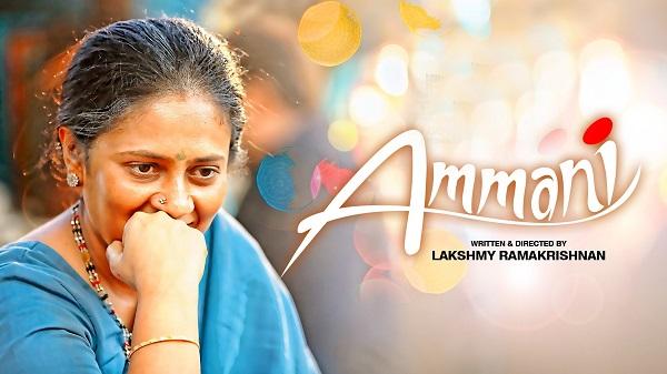 ammani-tamil-2016-poster