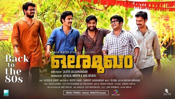 ore-mukham-malayalam-poster