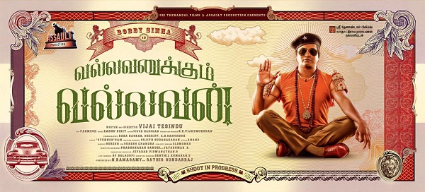 vallavanukkum-vallavan-tamil-poster